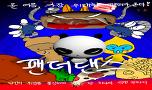 올여름 신작- 팬더댄스_avi